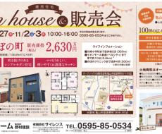 亀山市能褒野(のぼの)町でオープンハウス・販売会を開催