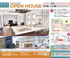 亀山市のぼの町でオープンハウスを開催します